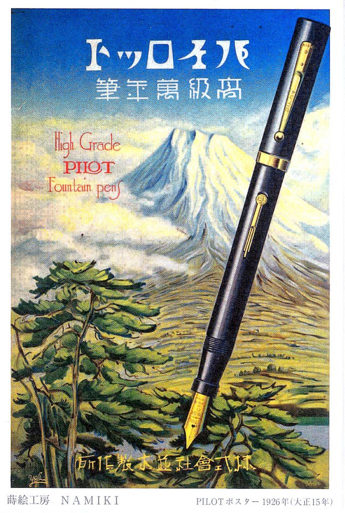 Antique Pilot Pen posters