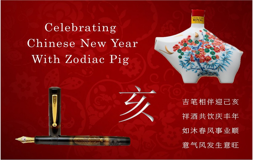 Zodiac Pen with Pig design